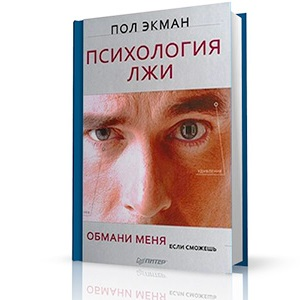 Тематическая литература по психологии