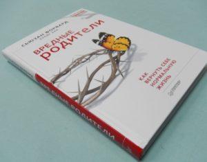Книга Сьюзан Форвард - &quot,Токсичные родители&quot,
