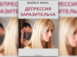 Книги, помогающие выйти из опасного состояния