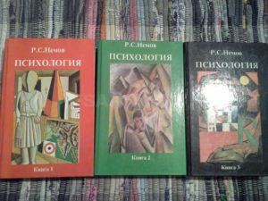 Книги для начинающих психологов