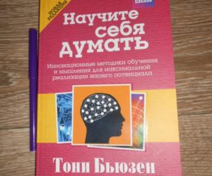 Авторы книг по формированию уверенности